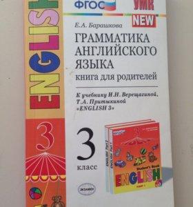 Грамматика английского языка книга для родителей