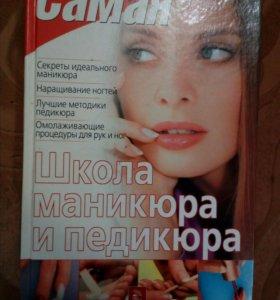 Книга школа мантикора и педикюра