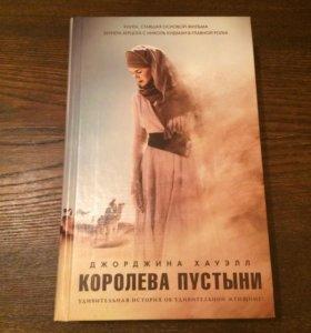 """Книга """"Королева пустыни"""""""
