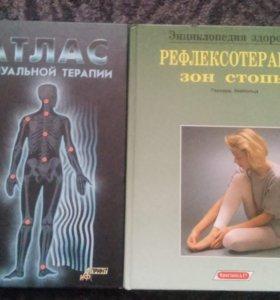 Книги по мануальной и рефлексотерапии