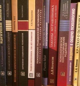 Книги по психологии 📚