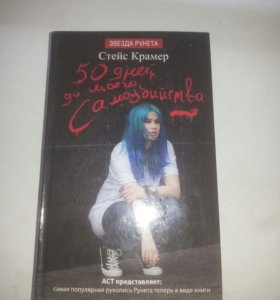 """Книга """"50дней до моего самоубийства"""""""