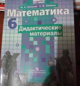 Дидактические материалы математика 6 класс