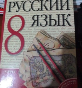Учебник по русскому языку 8 класс