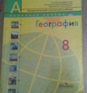 География 8 класс