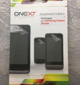 Пленка для Samsung Galaxy s4 mini
