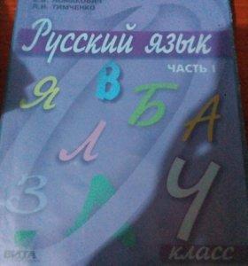 Учебники по русскому языку две части 4 класс