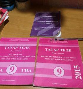 Книжки для подготовки Огэ для татарской группы