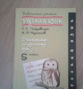Диктанты по русскому языку 5 класс