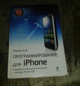 Программирование для iphone книга