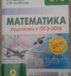 Подготовка к ОГЭ-2016