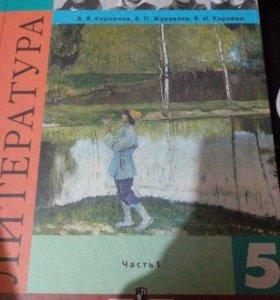 Учебники по литературе две части 5 класс