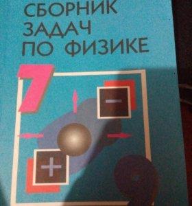 Сборник задач по физике 7 класс