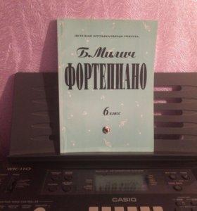 Ноты для фортепиано Б. Милич