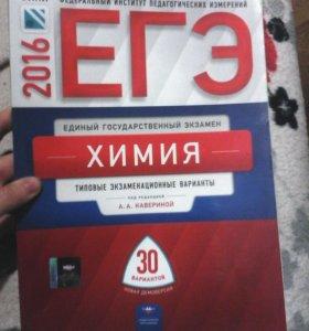Учебник по подготовке к ЕГЭ