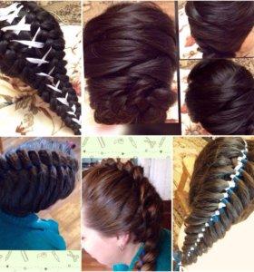 Причёски, плетение кос, укладки!