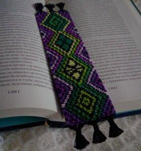 Плетёная закладка
