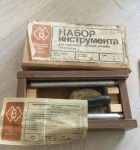 Набор инструмента для наружной трубной резьбы