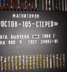 магнитофон ростов 105