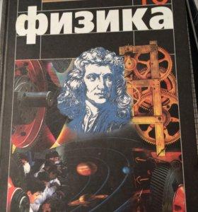 Учебник физика 10 кл.