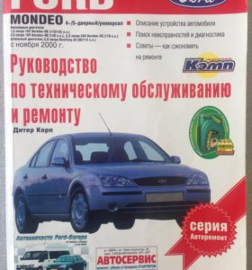 Книга по Ford Mondeo 3