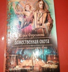 """Книга. Юлия Фирсанова """"Божественная охота"""""""