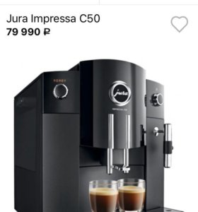 Кофе машина Jura Impressa 50
