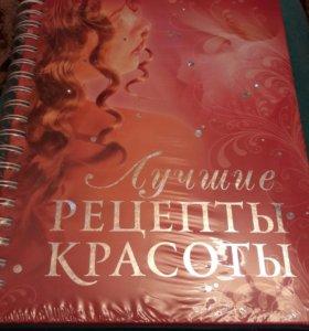 Книга , подарочный вариант