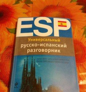 Русско-Испанский разговорник. Универсальный