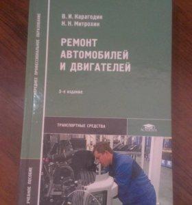 Учебное пособие книга