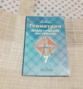 Дидактические материалы Геометрия 7 Класс