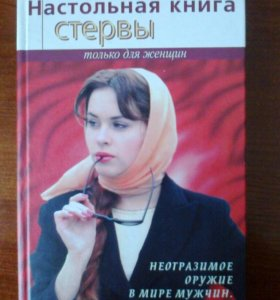 """""""Настольная книга стервы""""."""