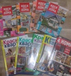 Журналы идеи для вашего дома