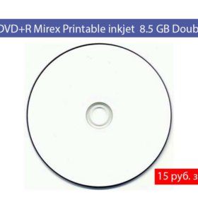 Диски DVD -R 8,5 gb
