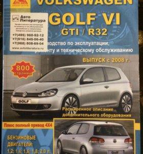 Руководство по эксплуатации Volkswagen Golf
