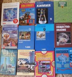 Учебники/рабочие тетради/9 класс
