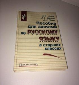 Книга пособие для занятий по русскому языку.