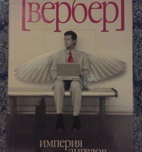 Книги Б.Вербера