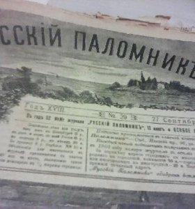 Антикварные Журналы