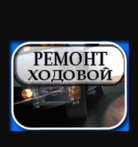 Ремонт подвески автомобиля