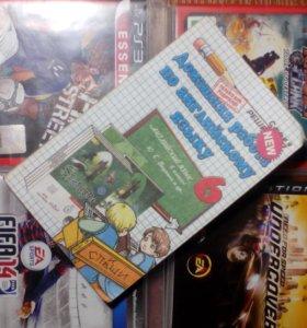 Игры и решебник