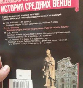 История средних времён(рабочая тетрадь)
