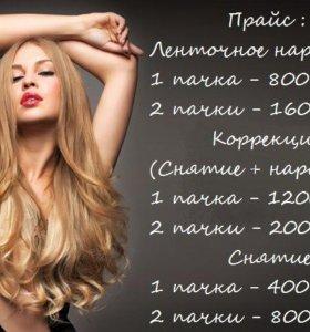 Ленточное наращивание волос ЮМР