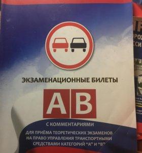 Учебники / ПДД / билеты 2016