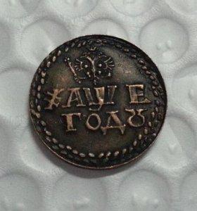 Монета за бороду имитация