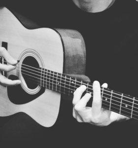 Уроки игры на гитаре.