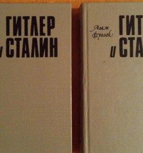 Гитлер и Сталин (комплект из 2 книг)
