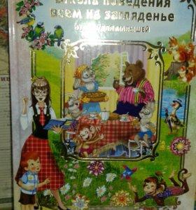 Книги Детские развивающие