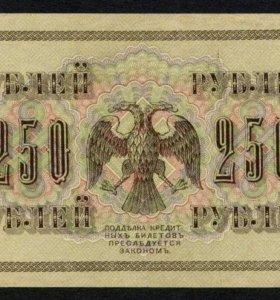 Боны  (Российская империя)