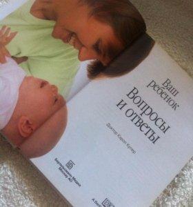 """Книга- """"Ваш ребенок"""""""